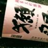日本酒の温度別名称!冷や、お冷や、冷酒の違い