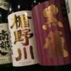 日本酒(甘口、中辛口)の3000円前後のオススメ銘柄・味の評価(主に純米大吟醸酒)