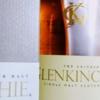 GLENKINCHIE(グレンキンチー)12年の味