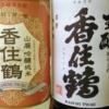 香住鶴、山廃吟醸純米と生酛辛口を飲み比べたレビュー!