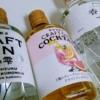 香の森に香の雫、養命酒製造のジン3銘柄を飲み比べた