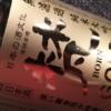 日本酒の特別純米や大吟醸、本醸造などの違いは何?特定名称酒の条件と解説